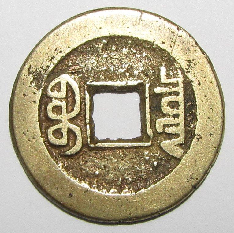 piece de monnaie chinoise