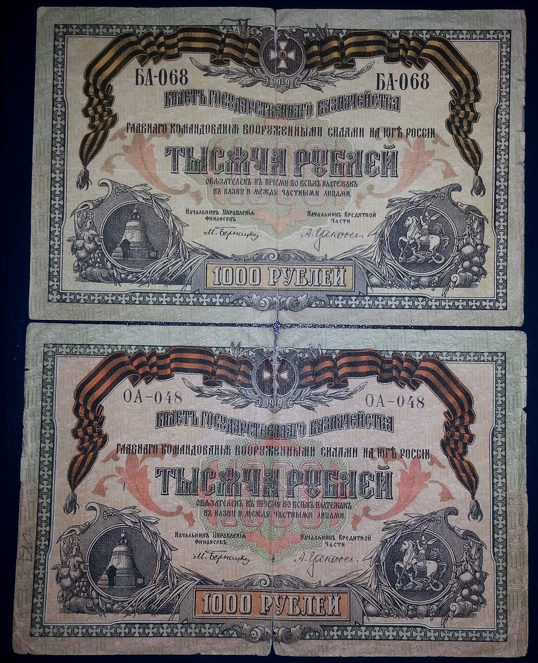 south russia 1000 rubles 1919 and