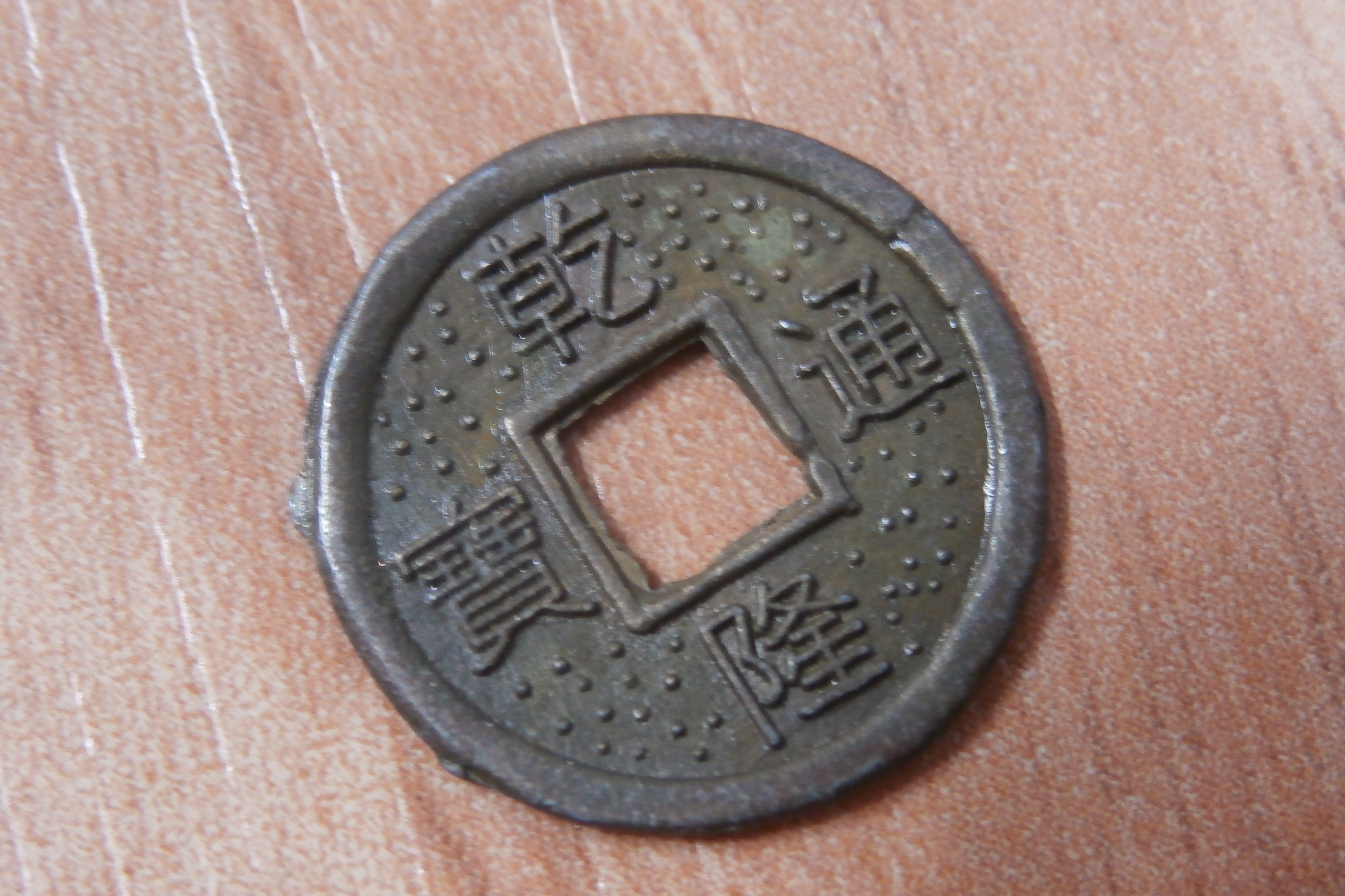 Dating china coins forum