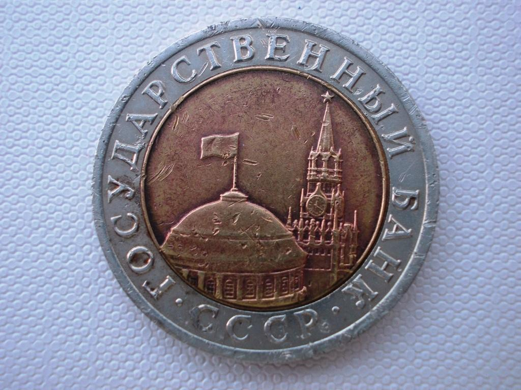 Addition new date for Numista coins catalogue for 10 Rubles