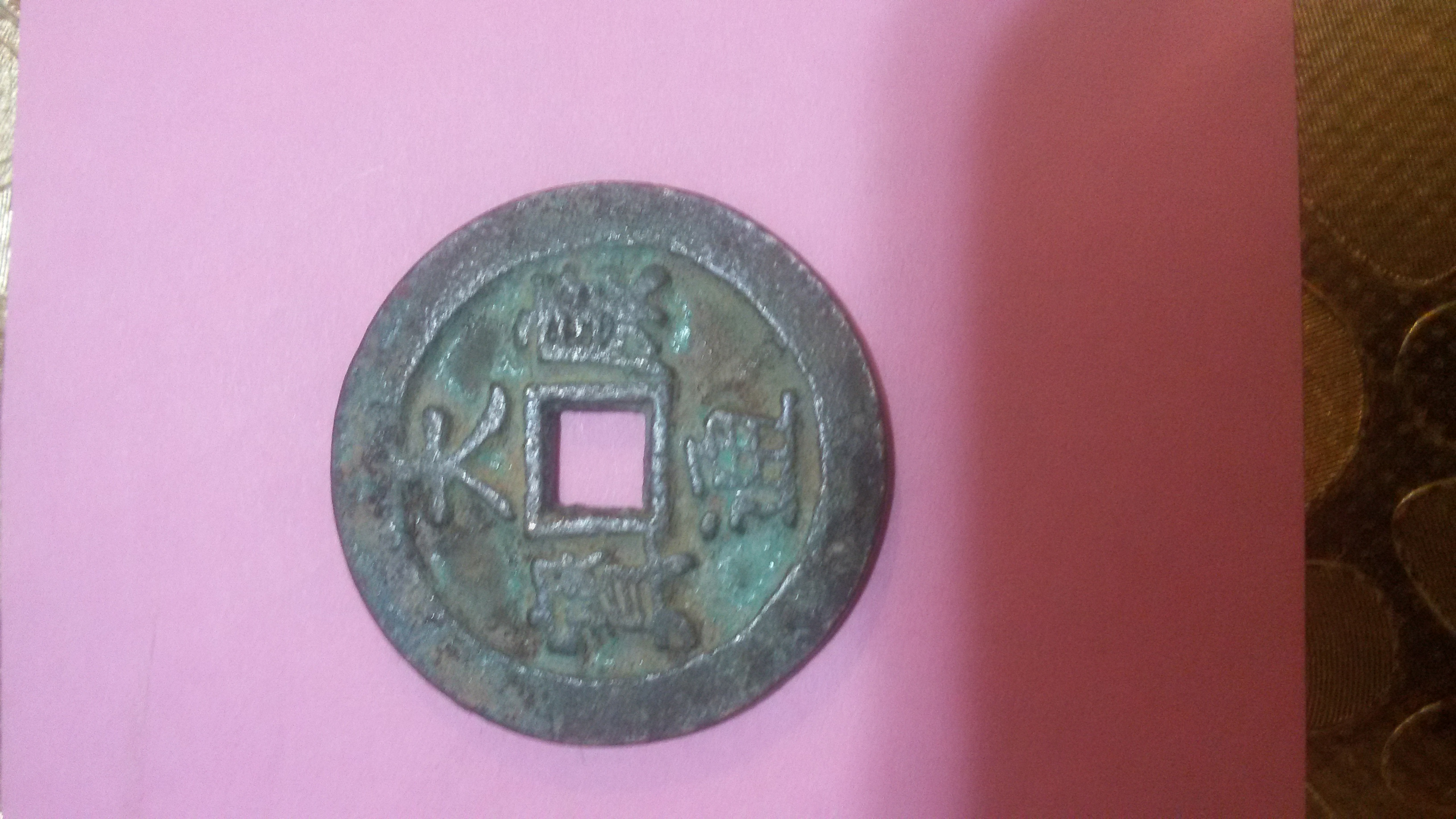 What is this coin