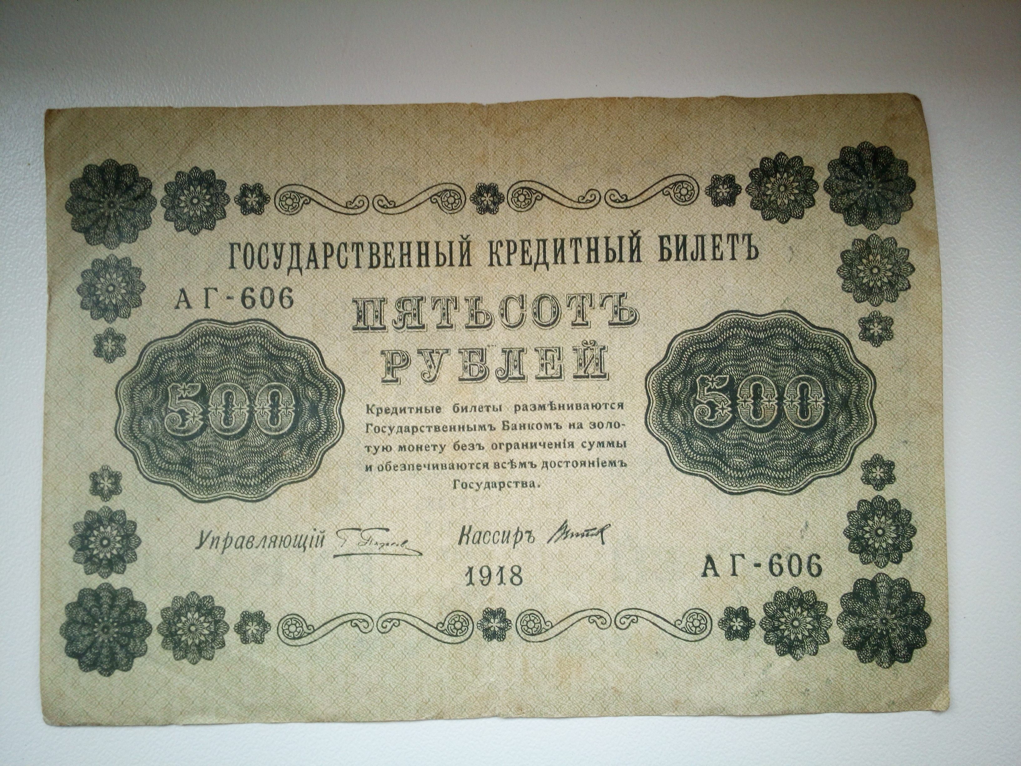WW1 era Russian banknotes - identification and value? – Numista