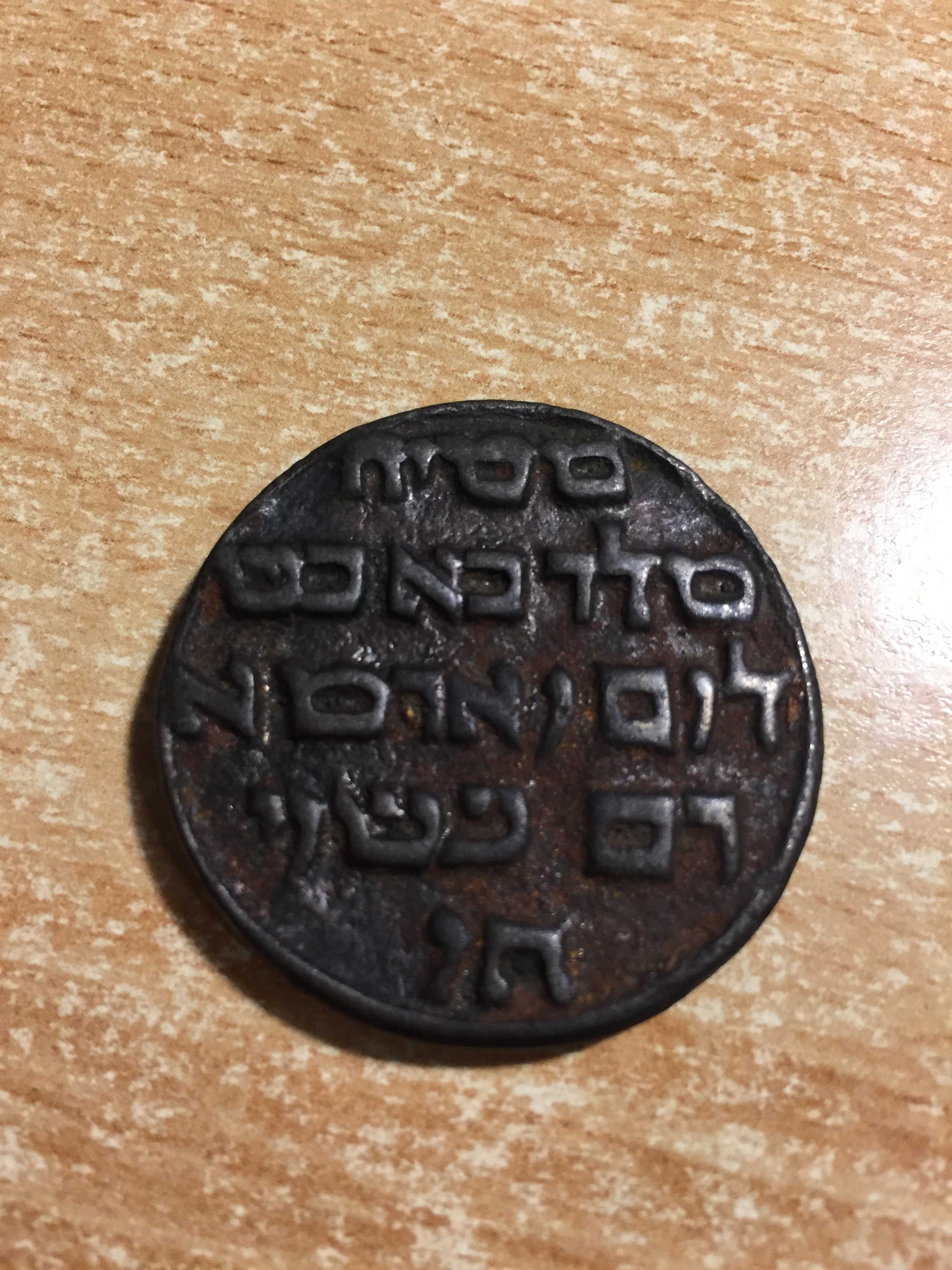 Token with Hebrew letters and Jesus? – Numista